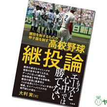 「高校野球継投論」(大利実著/竹書房)