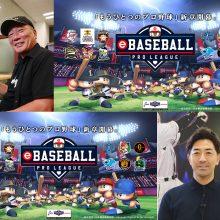 2年目の「eBASEBALL プロリーグ」がいよいよ始動…今年は予選に元プロ野球選手も参戦!?