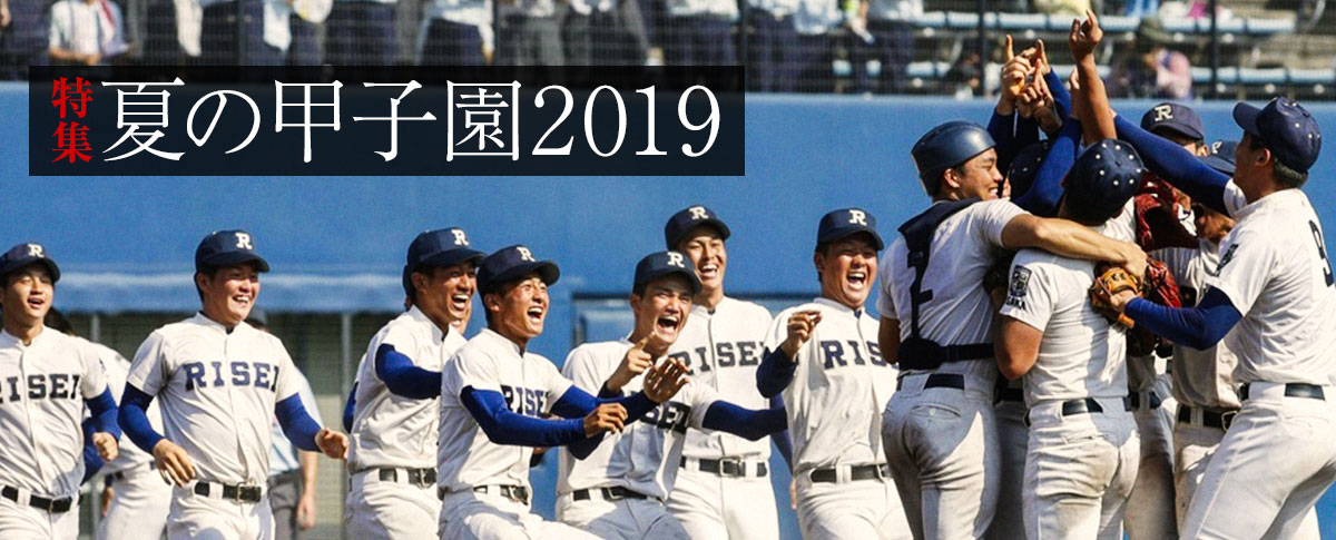 夏の甲子園2019