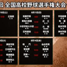"""注目カードが目白押し!""""令和最初の夏""""・2回戦に進む32チームが決定"""
