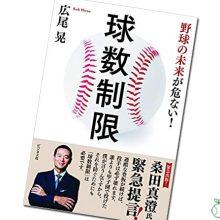 「球数制限」(広尾晃/ビジネス社)