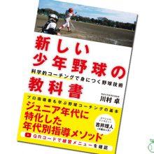 「新しい少年野球の教科書 科学的コーチングで身につく野球技術」(川村卓/カンゼン)