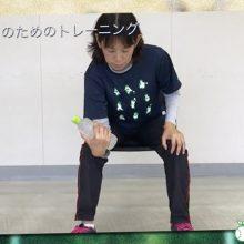 【動画】「野球肘」を予防するダンベルトレーニング