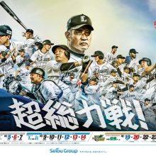 【西武】ポストシーズンも試合日程ポスターを掲出!キャッチコピーは「超総力戦!」