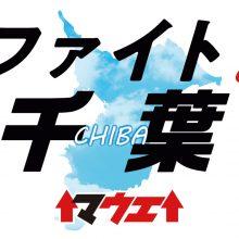 【ロッテ】19日の楽天戦はCHIBAユニを着用