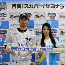 8月の「スカパー!サヨナラ賞」はロッテ・清田と巨人・石川が受賞