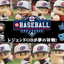 「もう一つのプロ野球」にレジェンドOBたちが降臨!現役選手たちと夢の競演