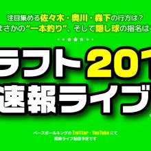 今年もやります!「ドラフト2019・速報ライブ」