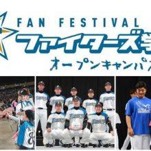 今年は札幌ドームが学校に! 日本ハムがファン感謝イベントの概要を発表