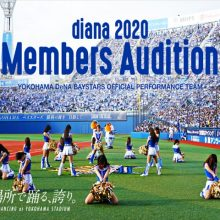 DeNAが「ディアーナ」の新メンバーを募集