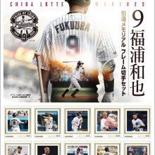 【ロッテ】福浦引退記念切手を17日に販売!