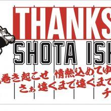 【ロッテ】17日に伊志嶺引退グッズを発売「本当にありがたい」
