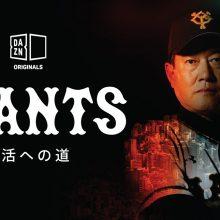 今季の巨人に密着したドキュメンタリー『GIANTS 復活への道』がエモい