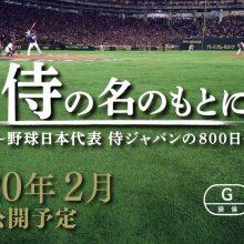 侍ジャパンに密着した800日が映画に!来年2月に『侍の名のもとに』を公開