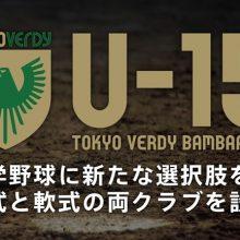 東京ヴェルディクラブが中学生を対象とした『東京ヴェルディ・バンバータ U-15硬式・軟式野球チーム』を設立