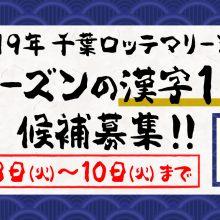 【ロッテ】今シーズンの漢字1文字をインスタで募集中!