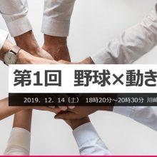 【12/14開催】第1回 野球×動き研究会(川崎)