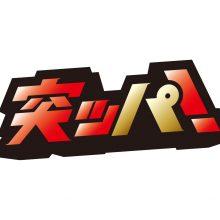 【ロッテ】2020年のチームスローガンは『突ッパ!』井口監督「限界を超えて欲しい」
