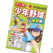 楽しい&実践的な練習で「超」レベルアップ!「マンガで超レベルアップ! 少年野球 練習編」