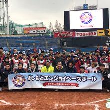 ひたすら野球を楽しむ! 吉本芸人とプロ野球選手による野球普及イベント