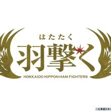 日本ハムがチームスローガンを発表! 栗山監督「全てをかけて結果を出さなければいけない」