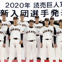"""将来を見据えた""""好素材""""が多数 12球団・ルーキー名鑑2020【巨人】"""