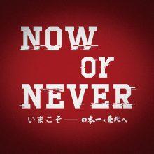 楽天がスローガンを発表!『NOW or NEVER いまこそ 日本一の東北へ』
