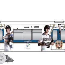 装い新たに「地下鉄ファイターズ号」が29日から運行開始