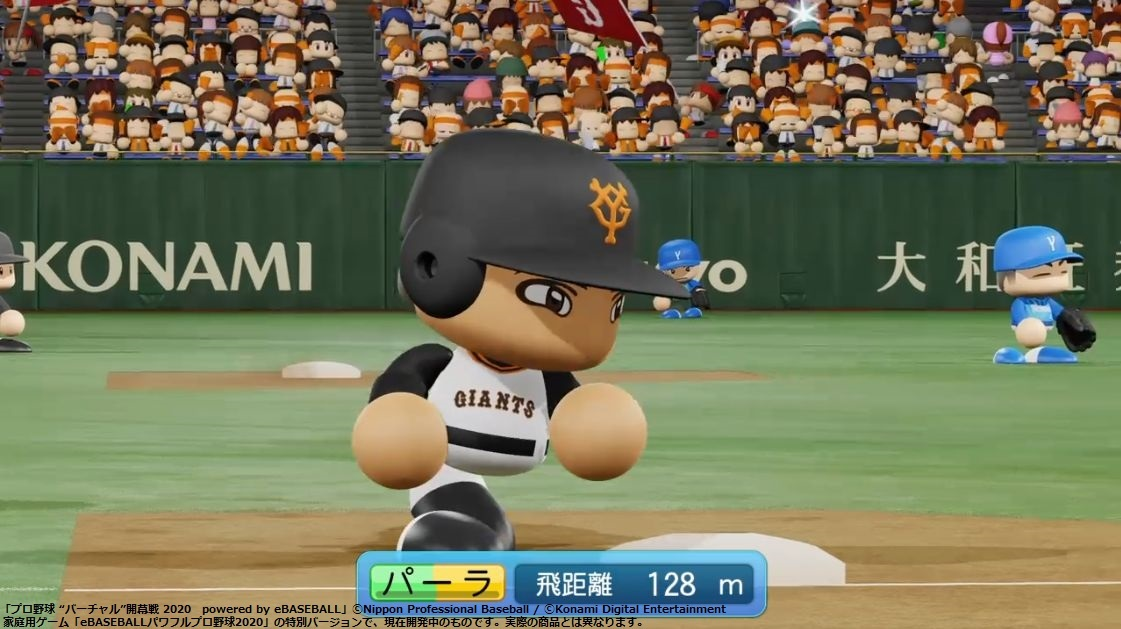 野球 2020 プロ