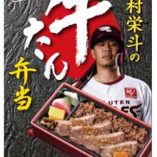 浅村栄斗の牛たん弁当(1250円)