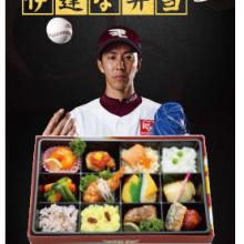 岸孝之 伊達な弁当(1150円)