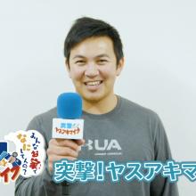 DeNAの山﨑がTV電話で選手にインタビュー!人気企画「突撃!ヤスアキマイク」が再始動