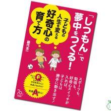 「『しつもん』で夢中をつくる! 子どもの人生を変える好奇心の育て方」発売!