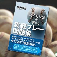 チームで野球を学べる『高校野球脳を鍛える 実戦プレー問題集』