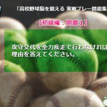「高校野球脳を鍛える 実戦プレー問題集」にチャレンジ!(初級編:問題1)