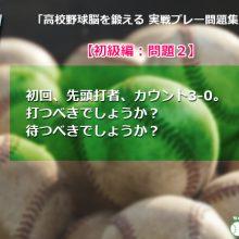 「高校野球脳を鍛える 実戦プレー問題集」にチャレンジ!(初級編:問題2)
