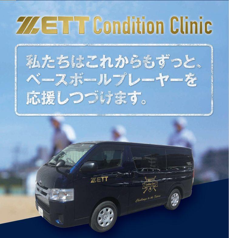 """""""アフターコロナ""""へ ZETTが教える野球に活かせる自宅トレーニング"""