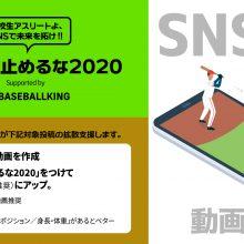 高校球児よ、SNSで未来を拓け!「#野球を止めるな2020」プロジェクトに賛同