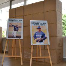 西武・松坂から5万枚のマスクが到着! 埼玉県知事「心から感謝申し上げます」