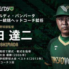 元U-18日本代表コーチ 島田達二氏(前高知高校)東京ヴェルディベースボールチーム アカデミー統括ヘッドコーチに就任