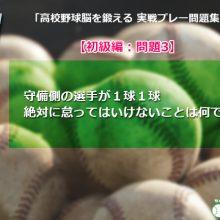 「高校野球脳を鍛える 実戦プレー問題集」にチャレンジ!(初級編:問題3)