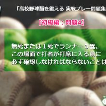 「高校野球脳を鍛える 実戦プレー問題集」にチャレンジ!(初級編:問題4)