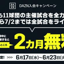 いよいよプロ野球シーズン開幕 DAZNが「2カ月無料キャンペーン」をスタート!
