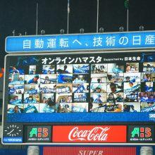 「ファン」と「OB」がつながる新しい野球観戦…『オンラインハマスタ』が盛況!