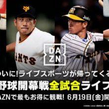 DAZNがプロ野球開幕戦 全試合ライブ配信を発表