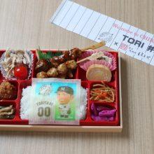 【ロッテ】鳥谷選手コラボグルメ「TORI弁当」を28日から販売