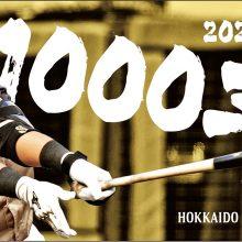「本気で挑み続けてきたからこその記録」…日本ハムが中田の『1000三振グッズ』を発売