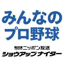 ショウアップナイターリスナーが選ぶ「侍ジャパンの4番は」?