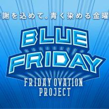"""DeNAが「BLUE FRIDAY」スペシャル企画を発表! 金曜ナイターは医療従事者らへ""""感謝"""""""
