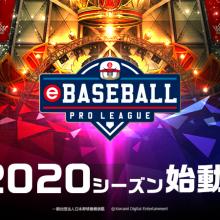「もう一つのプロ野球」、3年目のシーズンがやってくる!